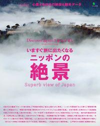 Discover Japan TRAVEL 2014年2月号「いますぐ旅に出たくなるニッポンの絶景」
