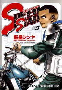 SPEED STAR(3)