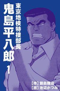 東京地検特捜部長・鬼島平八郎 1巻