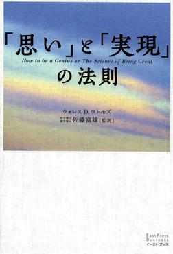 「思い」と「実現」の法則-電子書籍