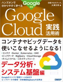 ハンズオンで分かりやすく学べる Google Cloud実践活用術 データ分析・システム基盤編-電子書籍