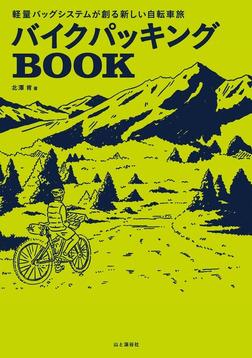 バイクパッキングBOOK-電子書籍