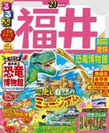 るるぶ福井 越前 若狭 恐竜博物館'21