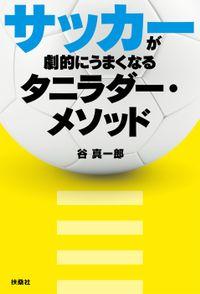 サッカーが劇的にうまくなるタニラダー・メソッド(扶桑社BOOKS)