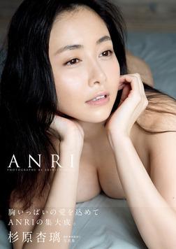 杉原杏璃写真集『ANRI』-電子書籍