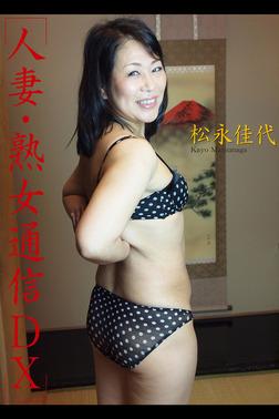 人妻・熟女通信DX 「真面目な主婦が絶頂体験」 松永佳代 46歳-電子書籍