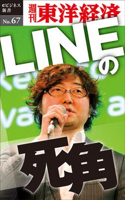 LINEの死角―週刊東洋経済eビジネス新書No.67-電子書籍