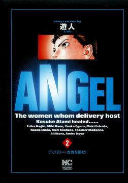 ANGEL 2-電子書籍