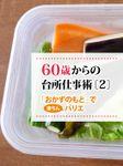 60歳からの台所仕事術(朝日新聞デジタルSELECT)