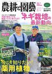農耕と園芸2020年春号
