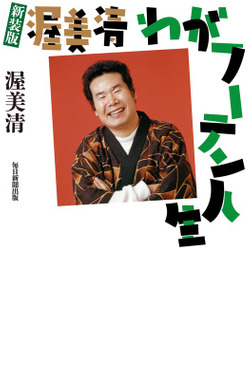 新装版  渥美清 わがフーテン人生-電子書籍