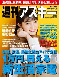 週刊アスキーNo.1325(2021年3月9日発行)