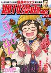 週刊漫画TIMES 2021年2/12号