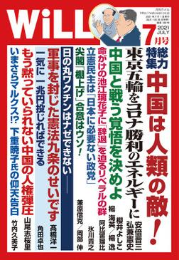 月刊WiLL 2021年 7月号-電子書籍