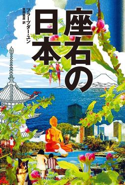 座右の日本-電子書籍