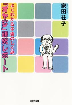 「オヤジ」研究レポート~よくわかる不倫のしくみ~-電子書籍
