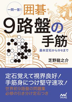 一問一答! 囲碁・9路盤の手筋 ~基本定石からヨセまで~-電子書籍