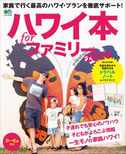 ハワイ本forファミリー 2020-電子書籍