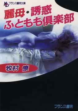 麗母・誘惑ふともも倶楽部-電子書籍