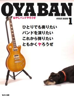 OYABAN 1-電子書籍