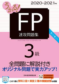 うかる! FP3級 速攻問題集 2020-2021年版-電子書籍