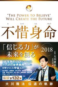 不惜身命 2018 大川隆法 伝道の軌跡 ―「信じる力」が未来を創る―(幸福の科学出版)