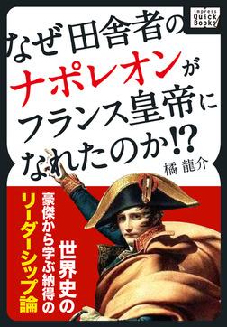 なぜ田舎者のナポレオンがフランス皇帝になれたのか!? 世界史の豪傑から学ぶ納得のリーダーシップ論-電子書籍