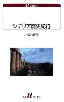 シチリア歴史紀行-電子書籍