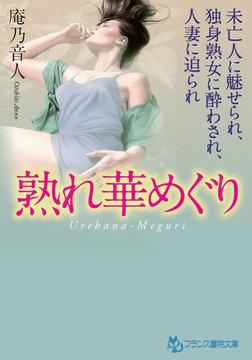 熟れ華めぐり 未亡人に魅せられ、独身熟女に酔わされ、人妻に迫られ-電子書籍