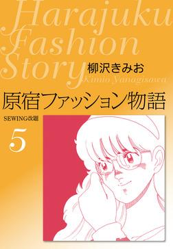 原宿ファッション物語5-電子書籍