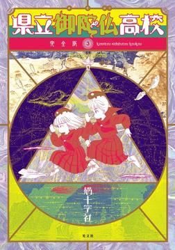 県立御陀仏高校 完全版 3-電子書籍