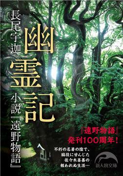 幽霊記-電子書籍