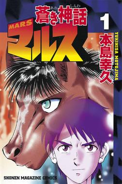 蒼き神話マルス(1)-電子書籍