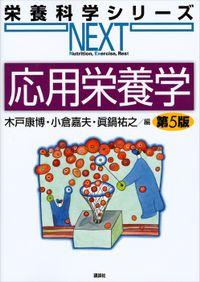 応用栄養学 第5版