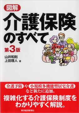 図解 介護保険のすべて(第3版)-電子書籍