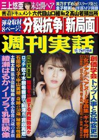 週刊実話 11月7日号