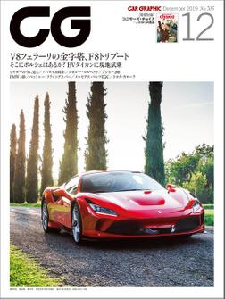 CG(CAR GRAPHIC)2019年12月号-電子書籍