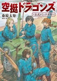 空挺ドラゴンズ公式ガイドブック(good!アフタヌーン)