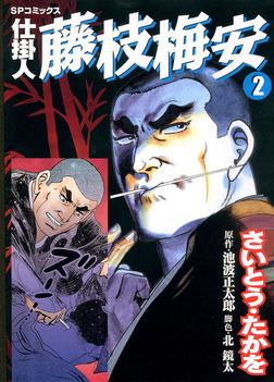 仕掛人 藤枝梅安 2巻-電子書籍