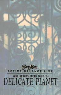 access『SYNC-ACROSS JAPAN TOUR '94 DELICATE PLANET」オフィシャル・ツアーパンフレット【デジタル版】