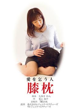 劇場版 「膝枕 愛を乞うひと」-電子書籍