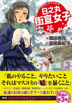 日之丸街宣女子 vol.3-電子書籍