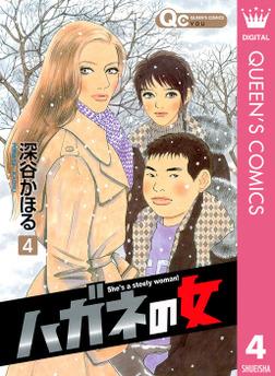 ハガネの女 4-電子書籍