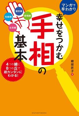幸せをつかむ手相の基本-電子書籍