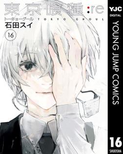 東京喰種トーキョーグール:re 16-電子書籍