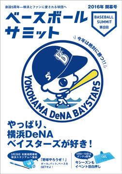 ベースボールサミット第8回 やっぱり、横浜DeNAベイスターズが好き!-電子書籍