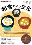 NHK こころをよむ 和食という文化2020年1月~3月