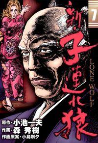 新・子連れ狼-LONE WOLF- (7)