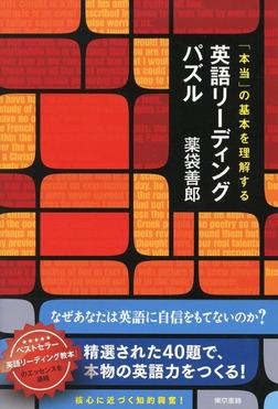 本当の基本を理解する 英語リーディングパズル-電子書籍
