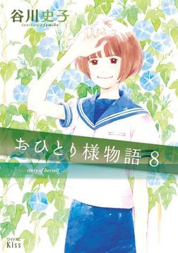 おひとり様物語(8)-電子書籍